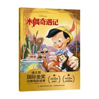 迪士尼国际金奖动画电影故事 木偶奇遇记
