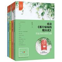 【包邮】我们美丽的母语+散文向你微笑+为你打开一扇门+重读 那片绿绿的爬山虎 套装4本(赵丽宏的18堂语文课)肖复兴的