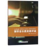 钢琴音乐教育新评说 刘巍巍,张舒然,吕岩 9787569300277