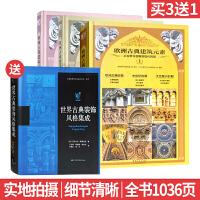 欧洲古典建筑元素一套3本1036页欧式古建筑细部设计屋顶墙面门窗柱廊拱券装饰构件建筑室内设计书籍
