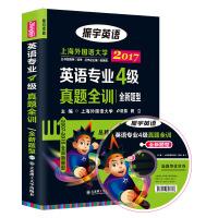 2017冲击波英语 振宇英语专业四级新题型 历年真题试卷 改革题型英语专四/4级TEM-4考试 上海