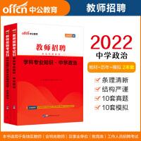 中公教育2020教师招聘考试教材:中学政治(教材+历年真题模拟)2本套