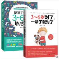 3~6岁对了 一辈子就对了+陪孩子走过3~6岁敏感期 2册 好妈妈胜过好老师 3-6岁父母幼儿早教家长儿童家庭教育孩子