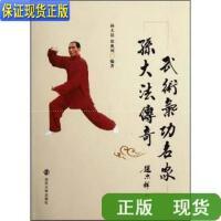 【二手旧书9成新】武术气功名家孙大法传奇 /孙大法、张奥列 南京大学出版社