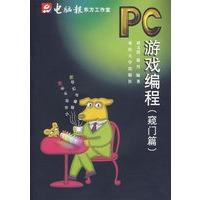 PC游�蚓�程 �Q�T篇 �T文洪,徐丹著 重�c大�W出版社 9787562426059