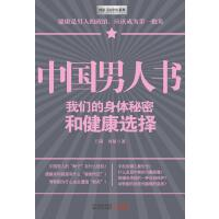 中国男人书