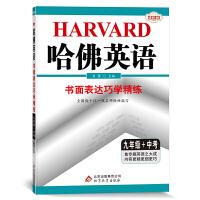 哈佛英语 书面表达巧学精练 九年级+中考(适用于2021年)