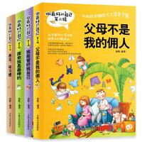 正版 做最好的自己第二辑全4册 最励志校园小说 父母不是我的佣人我能管好我自己儿童文学 儿童书籍