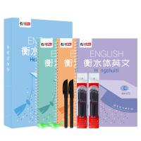 中学英语印刷体凹槽练字本手写体衡水体同步英文练字帖英语练字板