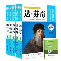*畅销书籍*让学生受益一生的世界名人传记 艺术篇全五册 榜样的力量 艺术篇 全5册 达芬奇 贝多芬 齐白石 王羲之 梅