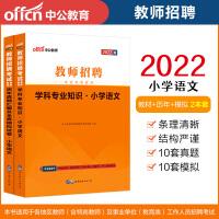 中公教育2021教师招聘考试小学套装:小学语文(教材+历年真题全真模拟)2本套