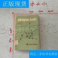 【二手旧书九成新】传递动力学---[ID:465517][%#247F1%#]---[中图分类法][!TQ021.2?