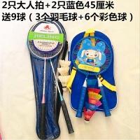 羽毛球拍家庭装3支子装儿童单拍双拍业余初级训练羽毛球拍