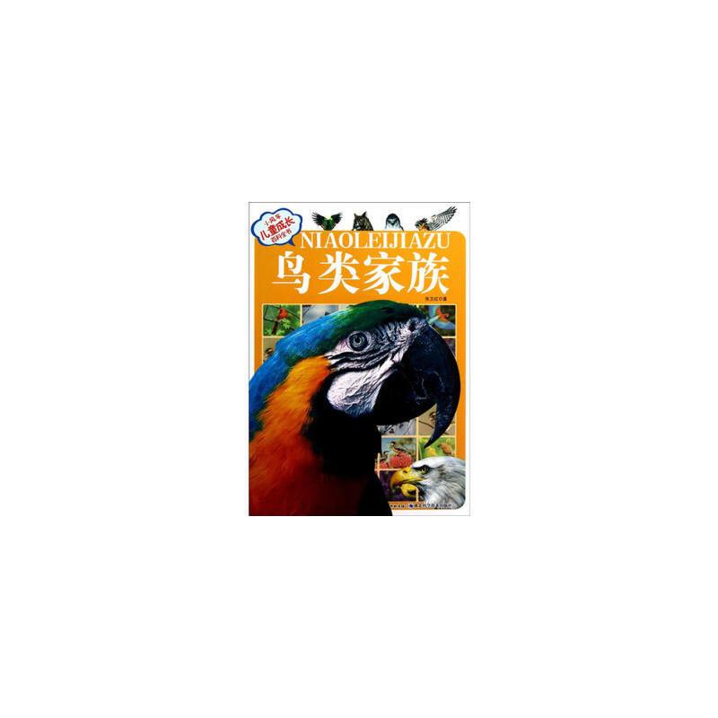 小风车儿童成长百科全书:鸟类家族 张卫红 9787535251022 北京文泽远丰图书专营店