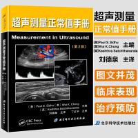 正版 超声测量正常值手册 第2版二版 刘德泉译 影像医学 影像医学 北京科学技术出版社9787530496688