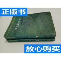 [二手旧书9成新]平凡的世界(第二部、第三部)两册合售 /路遥著