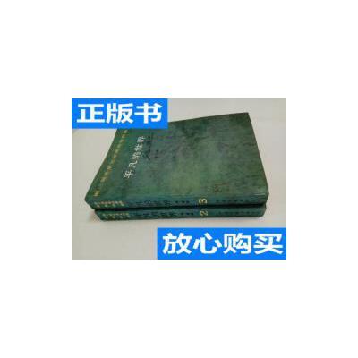 [二手旧书9成新]平凡的世界(第二部、第三部)两册合售 /路遥著 正版旧书,放心下单,如需书籍更多信息可咨询在线客服。