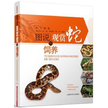 【二手旧书9成新】图说观赏蛇的饲养 陈志兵 张斌 曹春英 陈军 上海科学技术出版社