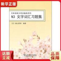 日本语能力考试备战系列:N3文字词汇习题集 (日) 桑山哲郎 9787544622509 上海外语教育出版社 新华书店