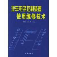汽车电子控制装置使用维修技术 李栓成,舒华 金盾出版社 9787508238630