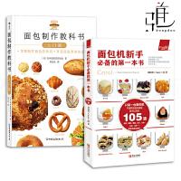 L2册 面包机新手必备的第一本书 面包制作教科书 入门篇 面包制作方法 面包机美食食谱制作步骤 蛋糕果酱点心主食菜肴汤