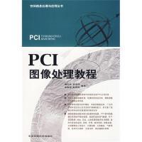 PCI�D像�理教程�w文吉、胡卓�|、李家存、�w秀怡 �g中���h境科�W出版社【正版直�l】