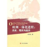 欧洲一体化进程:历史、现状与启示