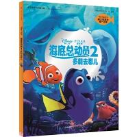 海底总动员2・多莉去哪儿・迪士尼官方绘本