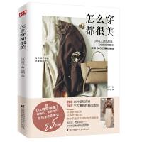 怎么穿都很美(日本私人时尚顾问、知名时尚博主教你365日穿搭)