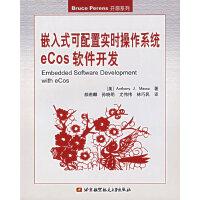 嵌入式可配置实时操作系统 eCos 软件开发