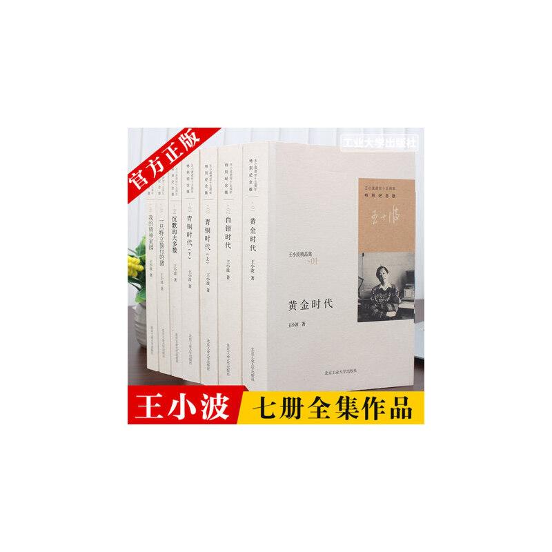 王小波的书全集共7册 黄金时代三部曲+一只特立独行的猪+沉默的大多数 王小波全集随笔集 中国当代文学