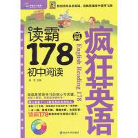 环球雅思 读霸178篇初中阅读(赠光盘) 周芳 9787305083600
