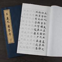王羲之线装本宣纸描红临摹学生字帖八行仿古印谱本