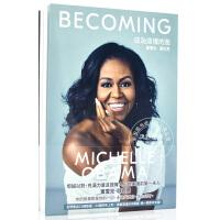 现货 成为 成为这样的我 成器 米歇尔奥巴马自传 台版 Becoming 精装版 Michelle Obama 奥巴马夫人回忆