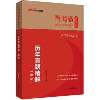 中公省考2020青海省公务员考试用书历年真题精解申论