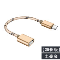 2018新款 type-c转接头 tape手机U盘USB3.0小米6tpye转换5x数据线OTG华为 加长版 其他