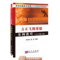 【二手9成新】方正飞腾排版案例教程(方正飞腾4.1版)杜云贵978703