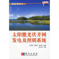 太阳能光伏并网发电及照明系统 吴财福,张健轩,陈裕恺 科学出版社