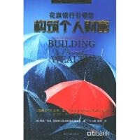 【二手书9成新】花旗银行您构筑个人财富高夫9787801704061当代中国出版社