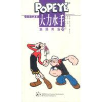 大力水手浪漫英语(10)看漫画学英语【正版图书 满额减 售后无忧】