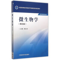 微生物学(第三版)(全国高等医药院校药学类第四轮规划教材)