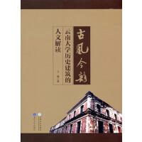 古风今韵――云南大学历史建筑的人文解读