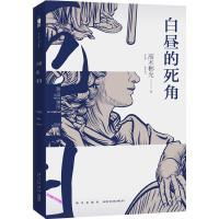 白昼的死角[日]高木彬光杨清【正版图书,达额立减】