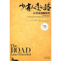【二手旧书9成新】少有人走的路:心智成熟的旅程(白金升级版)(美)派克 吉林文史出版社