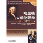 哈里德大学物理学-上册-改编版 [美] 哈里德,瑞斯尼克,沃克; 张三慧,等 9787111259640 机械工业出版