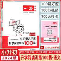2022版 第9次修订一本小升初小学语文毕业升学阅读训练100篇 开心一本语文专项阅读小学升初中小学毕业升学语文阅读理解