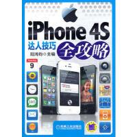 [二手旧书九成新]iPhone 4S达人技巧全攻略