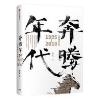 奔腾年代:互联网与中国1995―2018