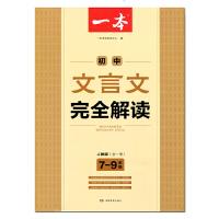 包邮2020版一本初中文言文完全解读7~9年级 人教版(全一册) 全解全析+题组训练 初中生必备文言文完全解读
