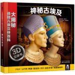 大揭秘酷3D儿童立体百科-神秘古埃及